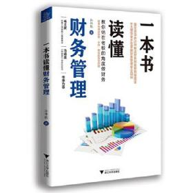 一本书读懂财务管理