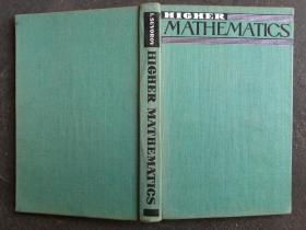 HIGHER MATHEMATICS   (高等数学教程,丝绸布面精装·英文原版)