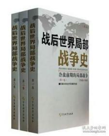 战后世界局部战争史  全三册