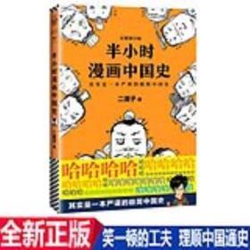 正版《半小时漫画中国史》二混子著 笑一顿的工夫,理顺中国