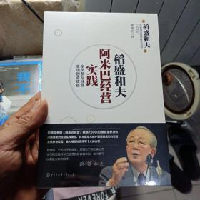 稻盛和夫阿米巴经营经典套装(理论+实践)(32开全新未开封)