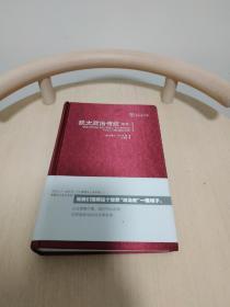 犹太政治传统(第2卷):论成员资格