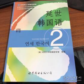 延世韩国语2(含MP3光盘) 延世大学韩国语学堂  世界图书出版