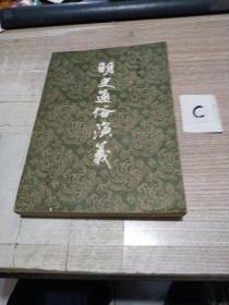 明史通俗演义(上册)【包邮】