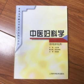 中医妇科学(供中医类专业用),未阅读
