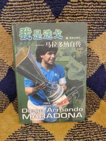 我是迭戈:马拉多纳自传