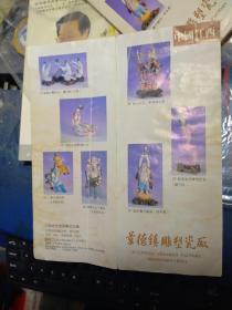 80年代左右)十大瓷厂·· 景德镇雕塑瓷厂(产品图片 拉页折叠式).