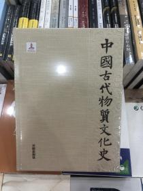 全新正版 中国古代物质文化史(天文历法 )冯时 开明出版社