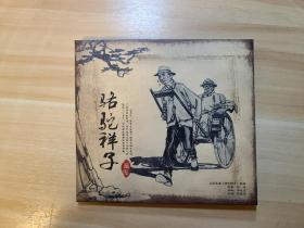 骆驼祥子画传邮资明信片12全