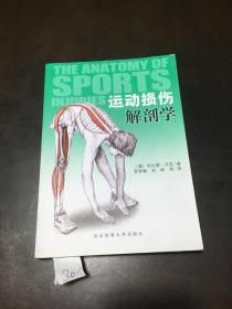运动损伤解剖学