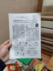火车邮戳通讯