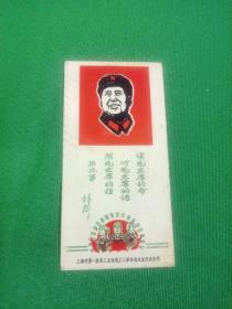 1968年毛主席木刻头像林彪题词年历片
