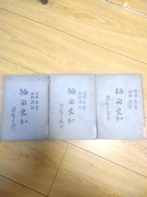 缅甸史(全四册)