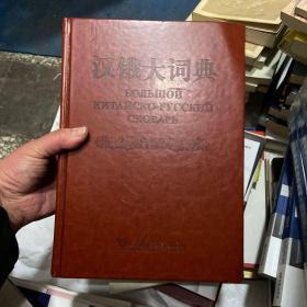 汉俄大词典