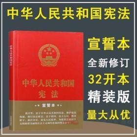 现货 2018宪法书新版32K精装版 中华人民共和国宪法新宪法书籍 修