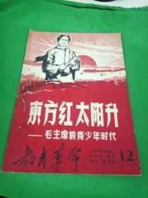 革命教育1968年 12  13两本合售