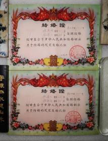 蒋益成 赵青云  结婚证一对 1962年  常德