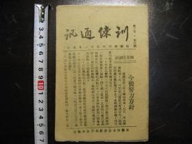 民国三十四年(1945年)训练通讯(第二卷第六期),抗战文献