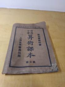 新主义教科书前期小学算术课本【笫三册】