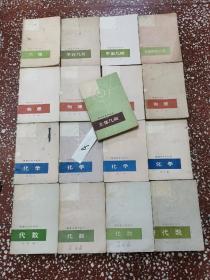 数理化自学丛书 全套17册   物理全四册化学全四册代数全四册平面几何全两册平面解析几何一册立体几何一册三角一册全套共17本全合售配本品如图实拍微有字迹勾画  6号  如图。介意的勿拍。
