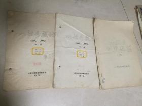 8开油印本曲谱,《小短号教材》中册下册。及小短号试用教材(二)3本合售