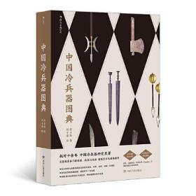 中国冷兵器图典