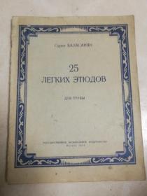 二十五首小号简易练习曲1954年苏联原版