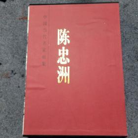 中国当代名家画集陈忠洲