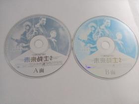 电影:    未来战士2    2VCD      (裸碟)多单合并运费