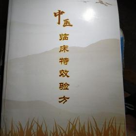 中医临床特效验方
