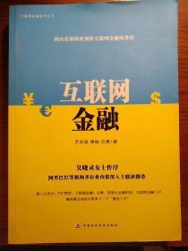 互联网金融系列丛书:互联网金融(购于当当正版)