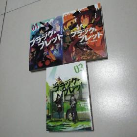 黑色子弹 漫画版 1、2、3全三册