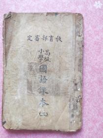 民国35年教育部审定《高小国语课本》第三册有抗战内容