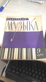cobetcka 1963 9