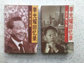 李光耀回忆录(共二册,风雨独立路,经济腾飞路)