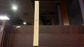 中国历史博物馆藏法书大观 第7卷 法帖一--{b1351300000012587}