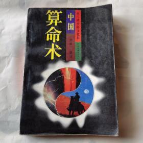 中国算命术