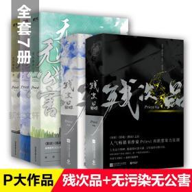 残次品完结篇(全4册)+无污染无公害(全3册)