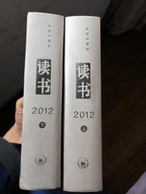 读书2012合订本