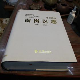哈尔滨市南岗区志(1991—2005)   方志出版社大16精装本    2016年一版一印仅印2000册