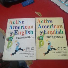 初级美国英语教程上下