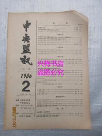 中央盟讯:1986年第2期总第149期——在金岳霖学术思想讨论会上的讲话