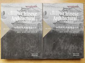 中国历代名建筑志(套装两册)