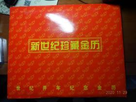 新世纪生肖金历2000  新世纪珍藏金历  世纪开年纪念金历
