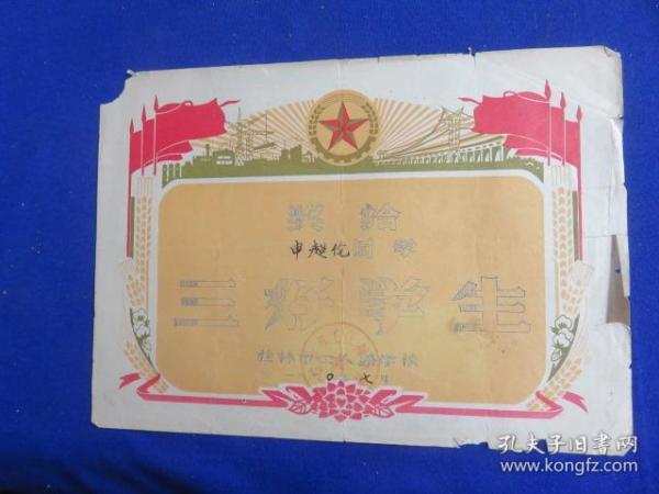 三好学生奖状 1980