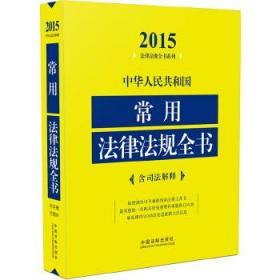 中华人民共和国常用法律法规全书2015年版(含法解释)