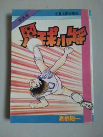 宁夏版 足球小将 第36卷
