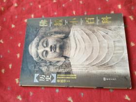 佛教小百   业露华  铜版纸 彩图精印