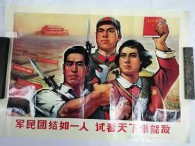 宣传画——军民团结如一人  试看天下谁能敌(上海人民出版社)