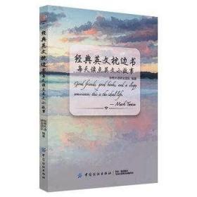 现货正版每天读点英文小故事(中英双语) 英文阅读看这本就够了每天5分钟背出好英文每天读一点英文英语小故事大全集
